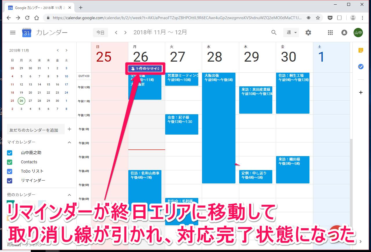Googleカレンダー(グーグルカレンダー)でリマインダーが完了済みになった画面