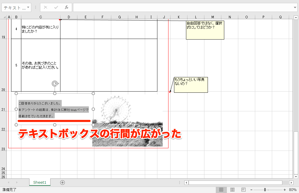 pdf テキストボックス 文字サイズ 標準