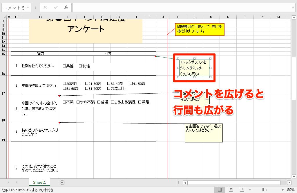 【エクセル時短】Excelで行間を広げるには? セル、テキストボックス、コメントを読みやすく