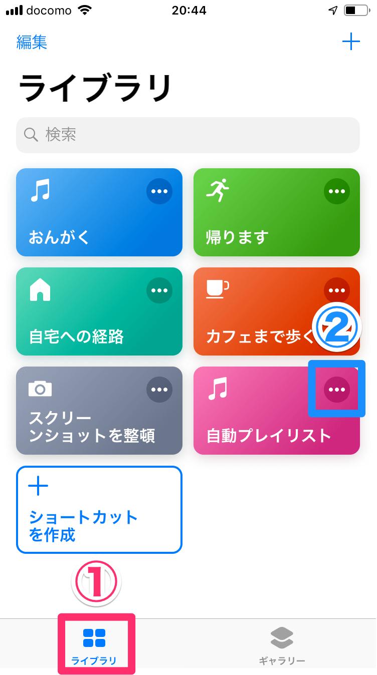「自動プレイリスト」が快適! Apple Musicで最近聴いた25曲を1タップでシャッフル再生