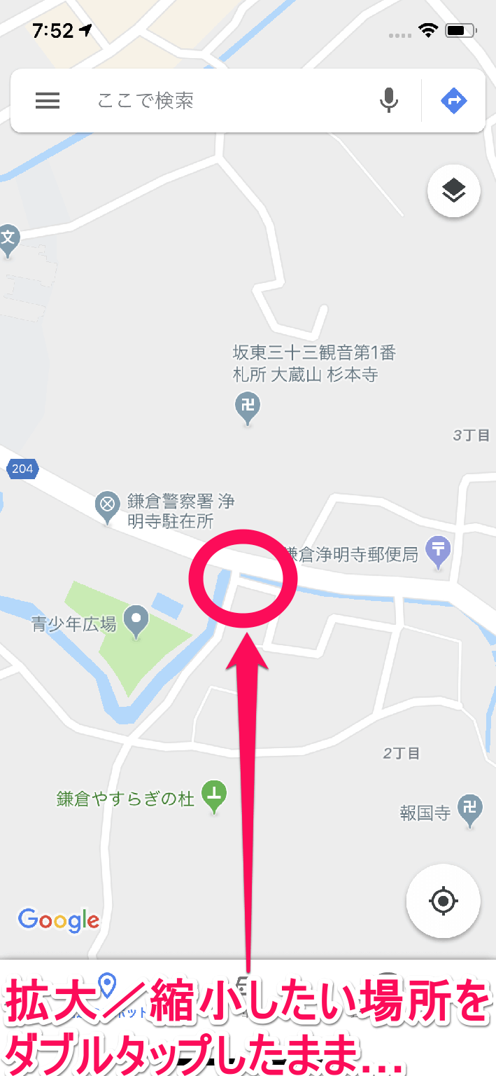 Googleマップ(グーグルマップ、グーグル地図)の画面