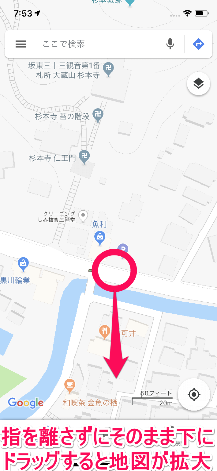 Googleマップ(グーグルマップ、グーグル地図)を指1本で拡大している画面