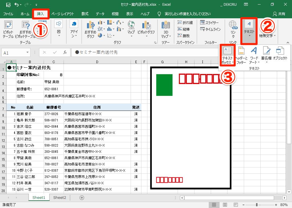 【エクセル時短】数件の宛名印刷に便利! セルのデータをテキストボックスに表示するワザ