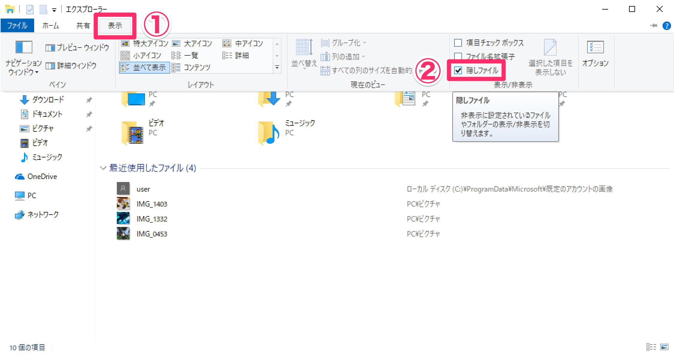 Windows 10のユーザーアカウント画像の履歴を削除する方法。古い写真を非表示に!