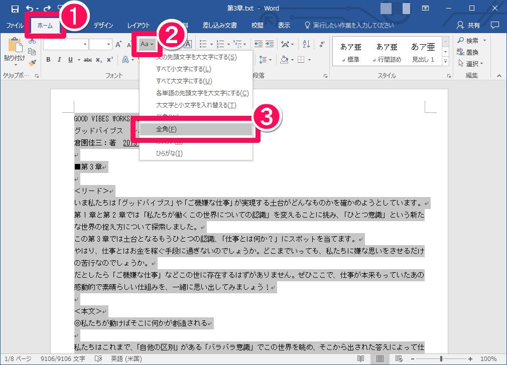 Word(ワード)の画面で[文字種の変換]→[全角]を選択する画面