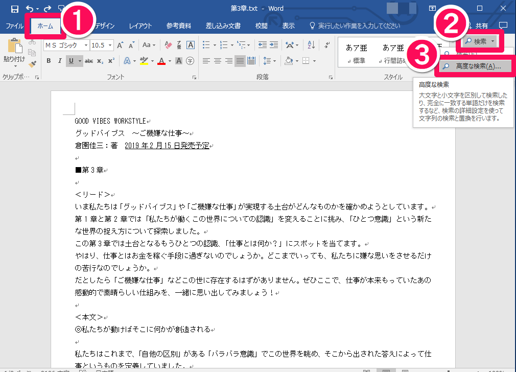 Word(ワード)で文書を開いて[ホーム]タブ→[検索]→[高度な検索]と選択する画面