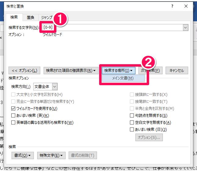 Word(ワード)の[検索と置換]画面の[検索オプション]画面に検索文字列を設定しているところ
