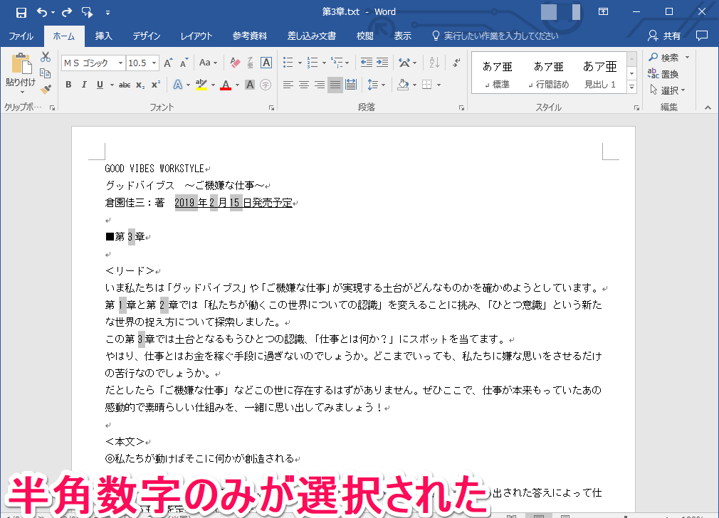 Word(ワード)で半角数字のみが選択された画面