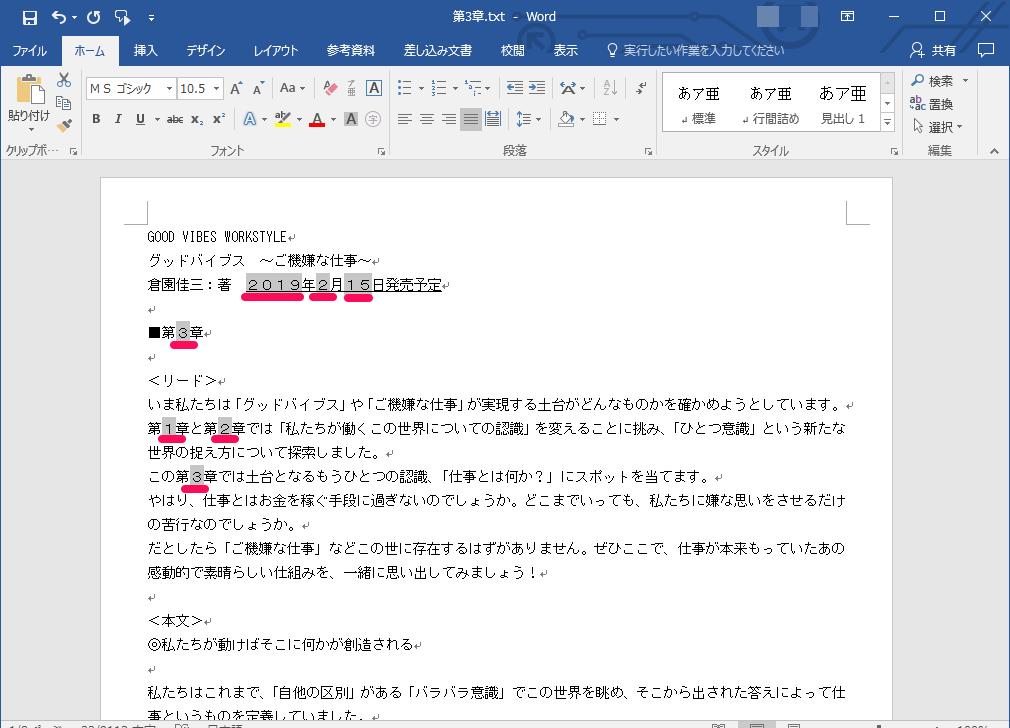 Word(ワード)で半角数字だけを全角数字に変換した画面
