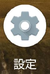 アンドロイド(Android)版「設定」アプリのアイコン