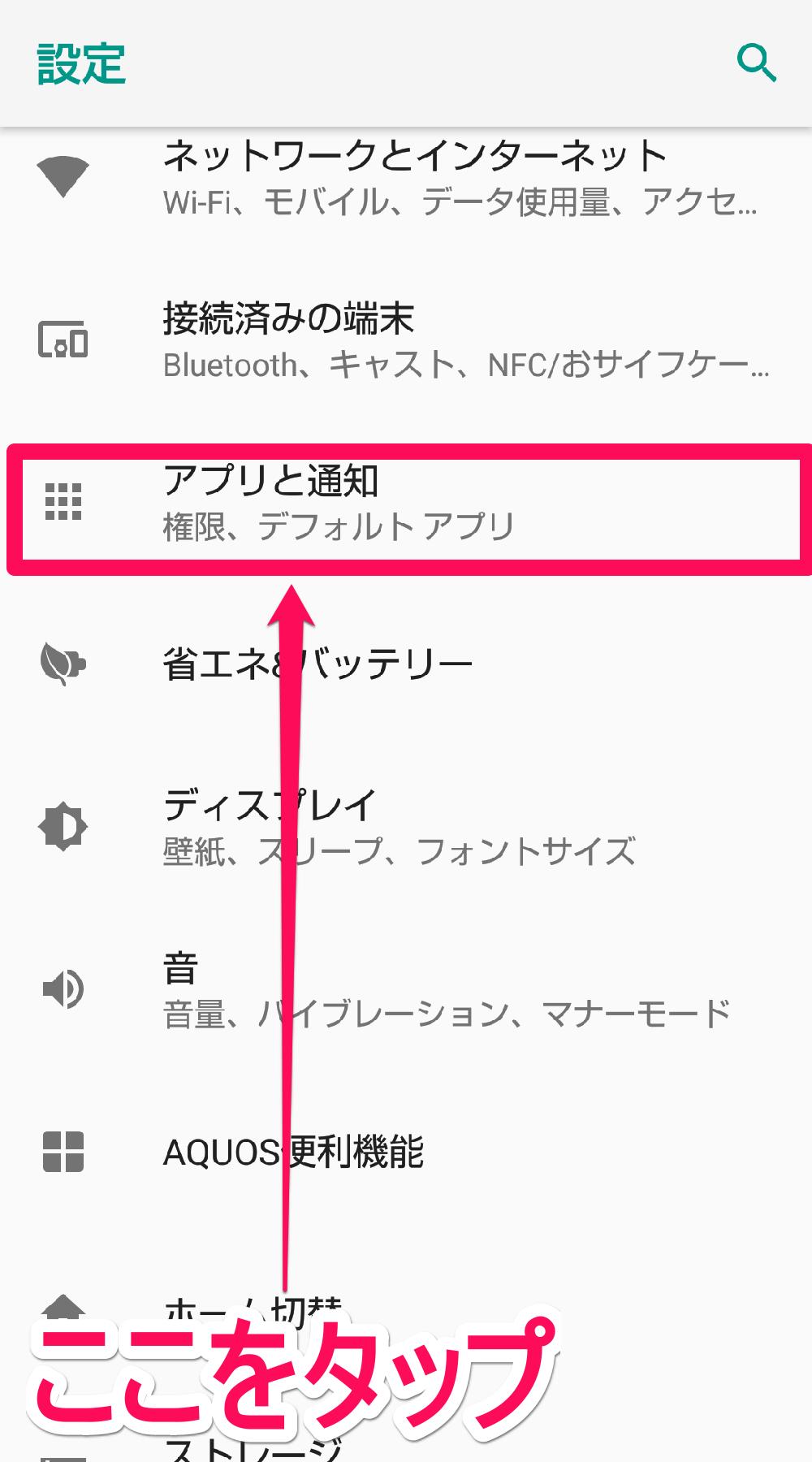 アンドロイド(Android)版「設定」アプリの[設定]画面