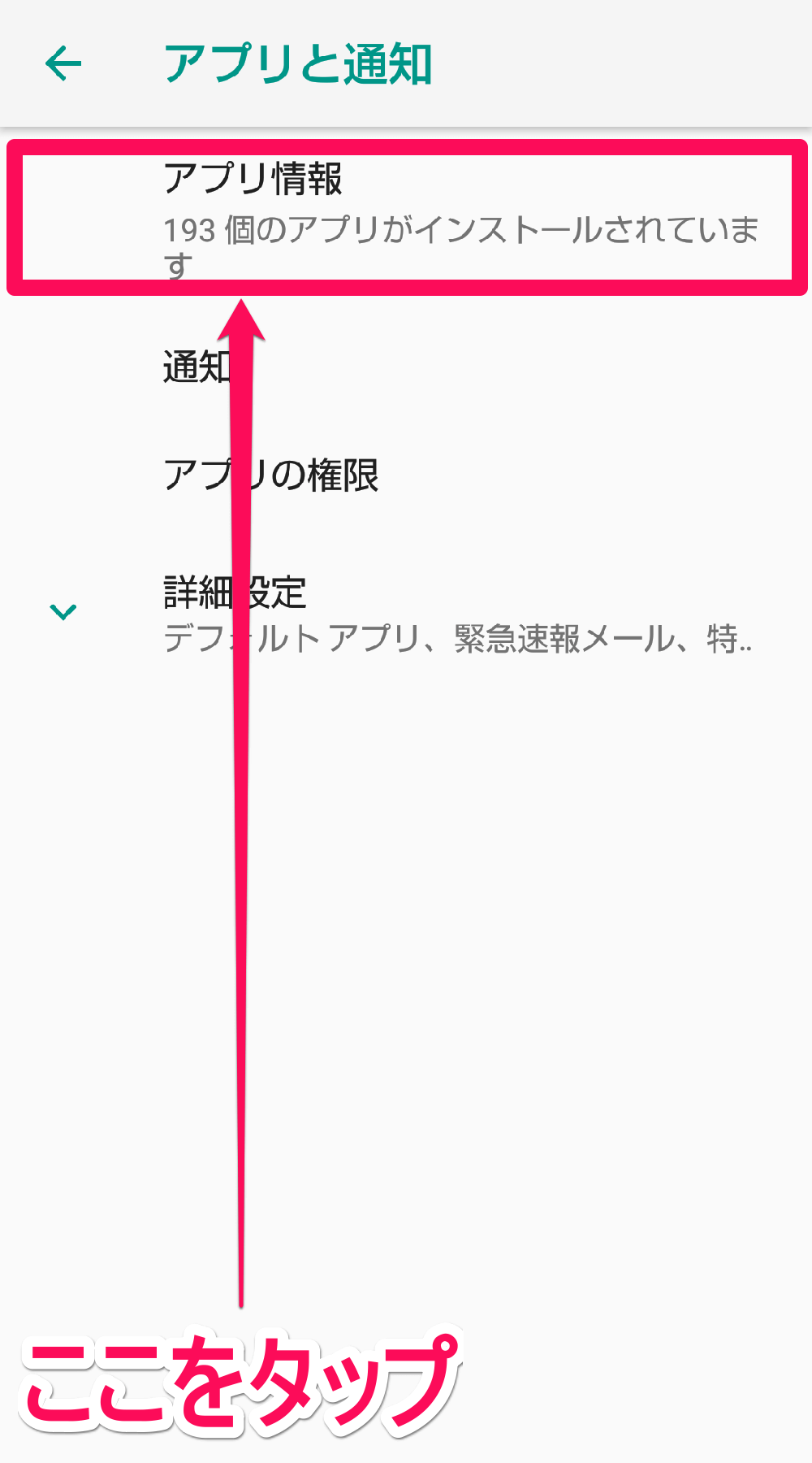 アンドロイド(Android)版「設定」アプリの[アプリと通知]画面