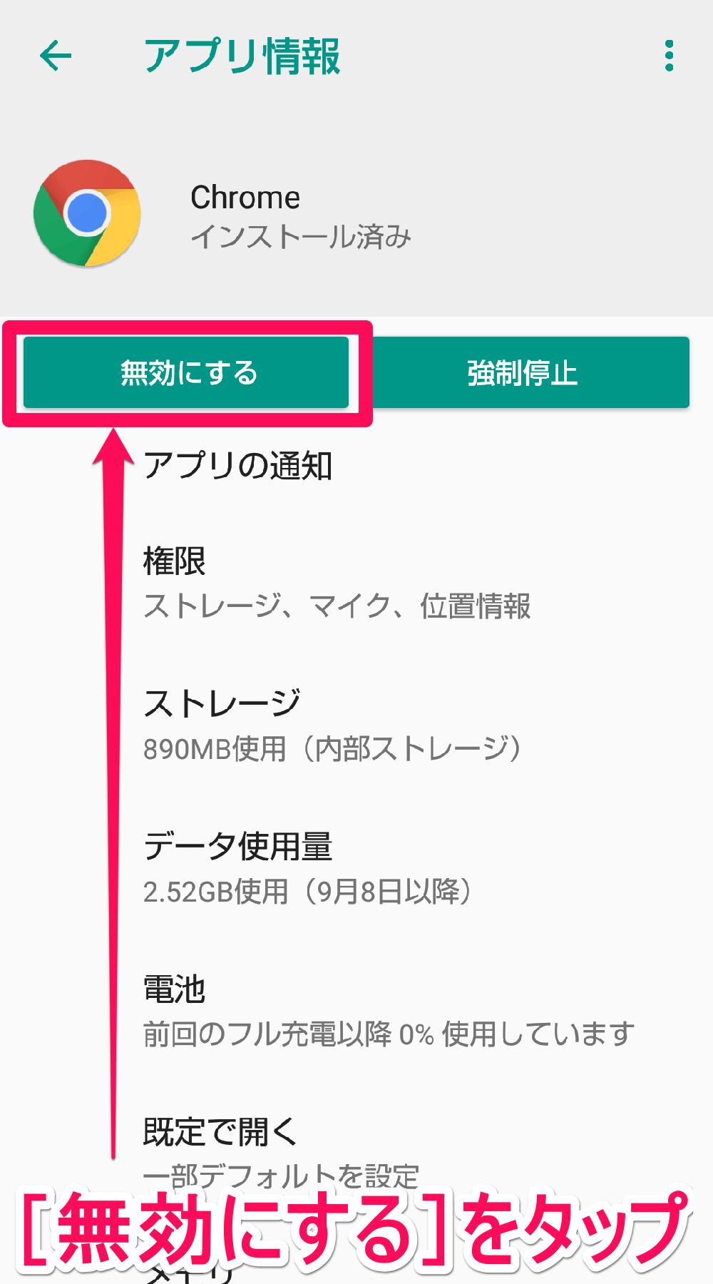 アンドロイド(Android)版「設定」アプリのChrome(クローム)の「アプリ情報」画面