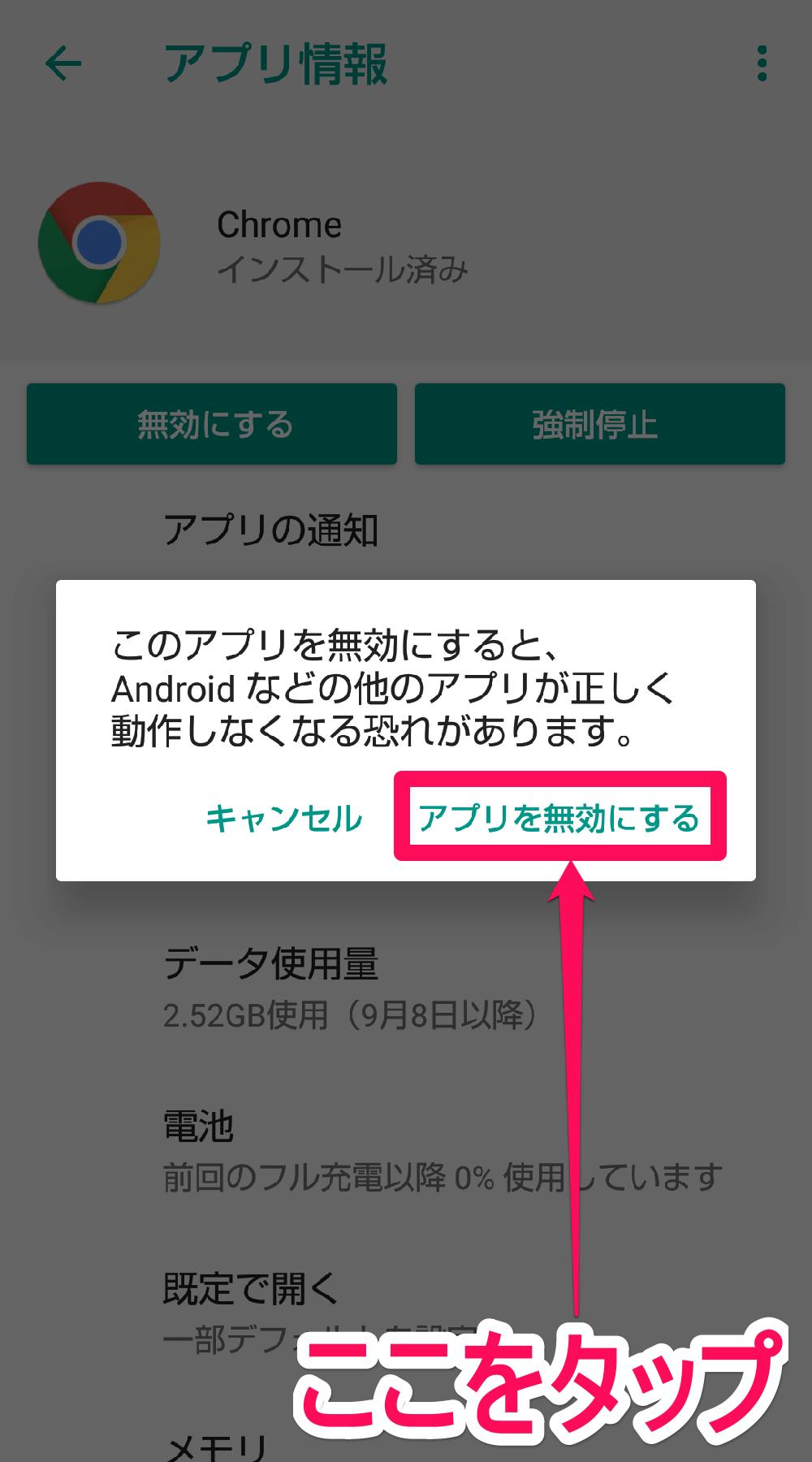 アンドロイド(Android)版「設定」アプリのChrome(クローム)の「アプリ情報」画面の確認画面