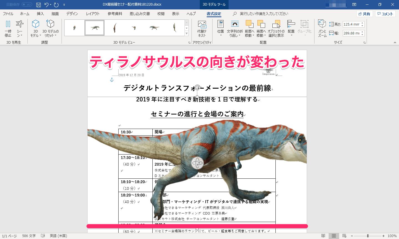 【謎の新機能】Word文書に「暴れ回るティラノサウルス」を表示する方法。PowerPointのスライドでも使える!