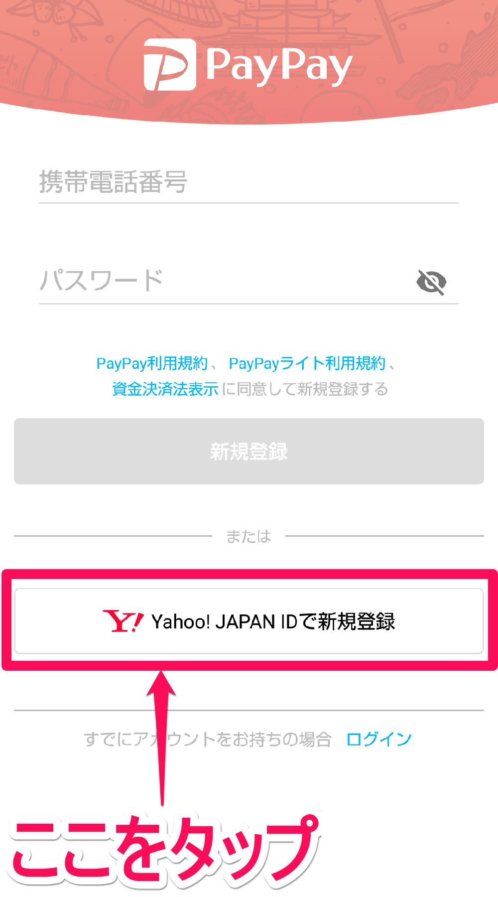 PayPayアプリ(ペイペイアプリ)の新規登録画面