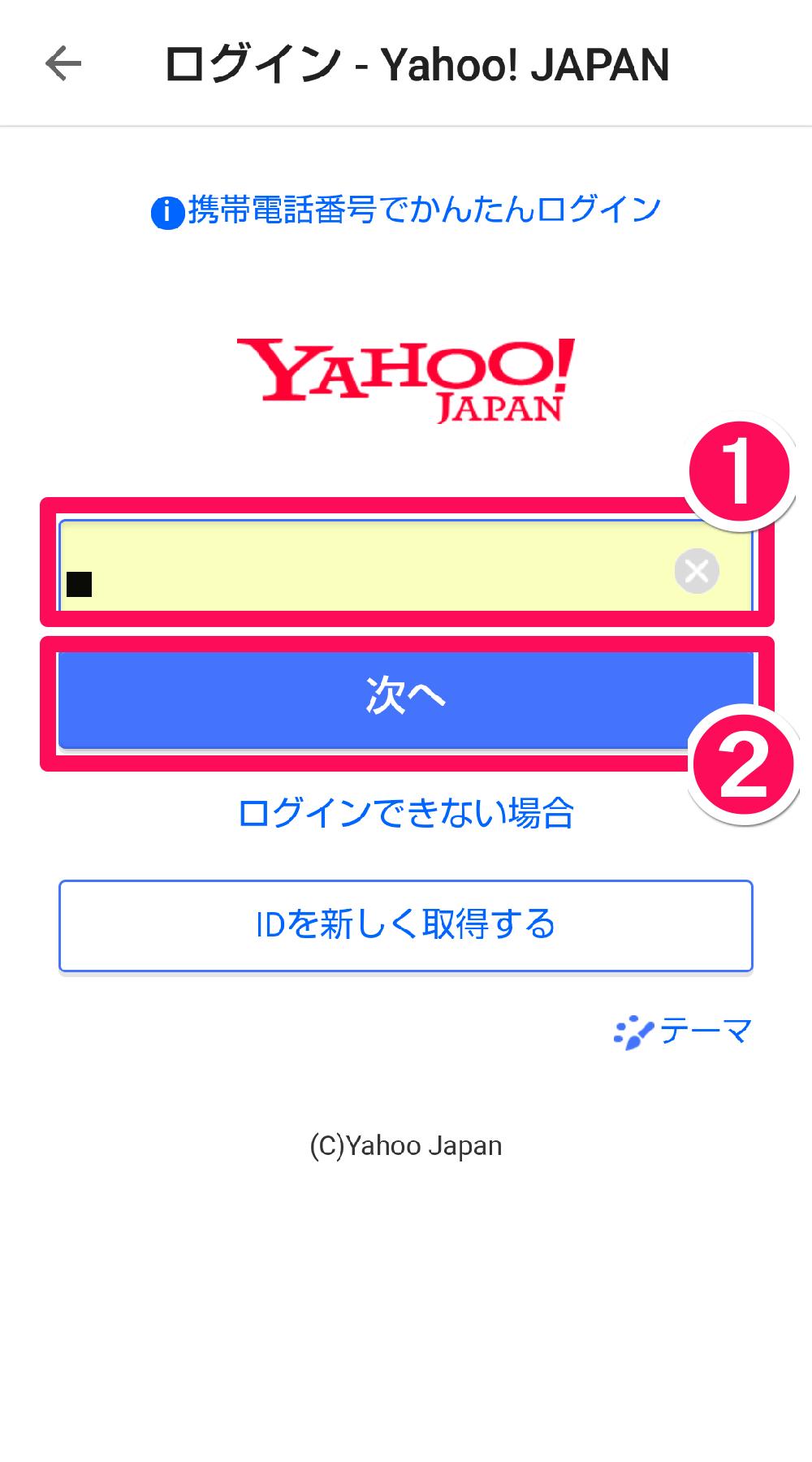 PayPayアプリ(ペイペイアプリ)でYahoo! JAPAN ID(ヤフーID)を入力する画面
