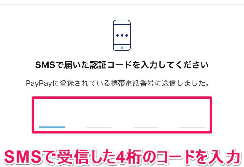 PayPayアプリ(ペイペイアプリ)の「SMSで届いた認証コードを入力してください」画面