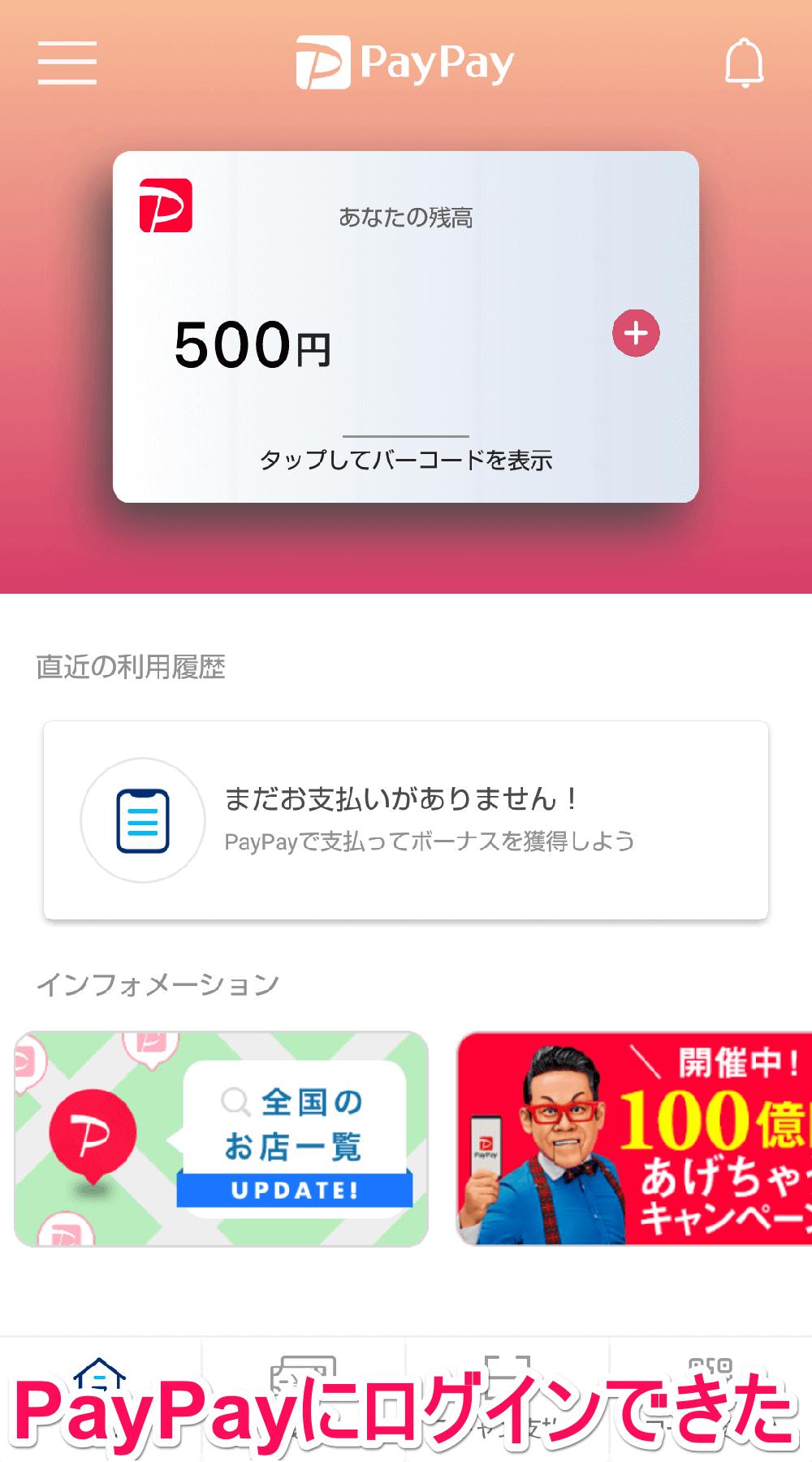 PayPayアプリに新規登録が完了してログインできた画面