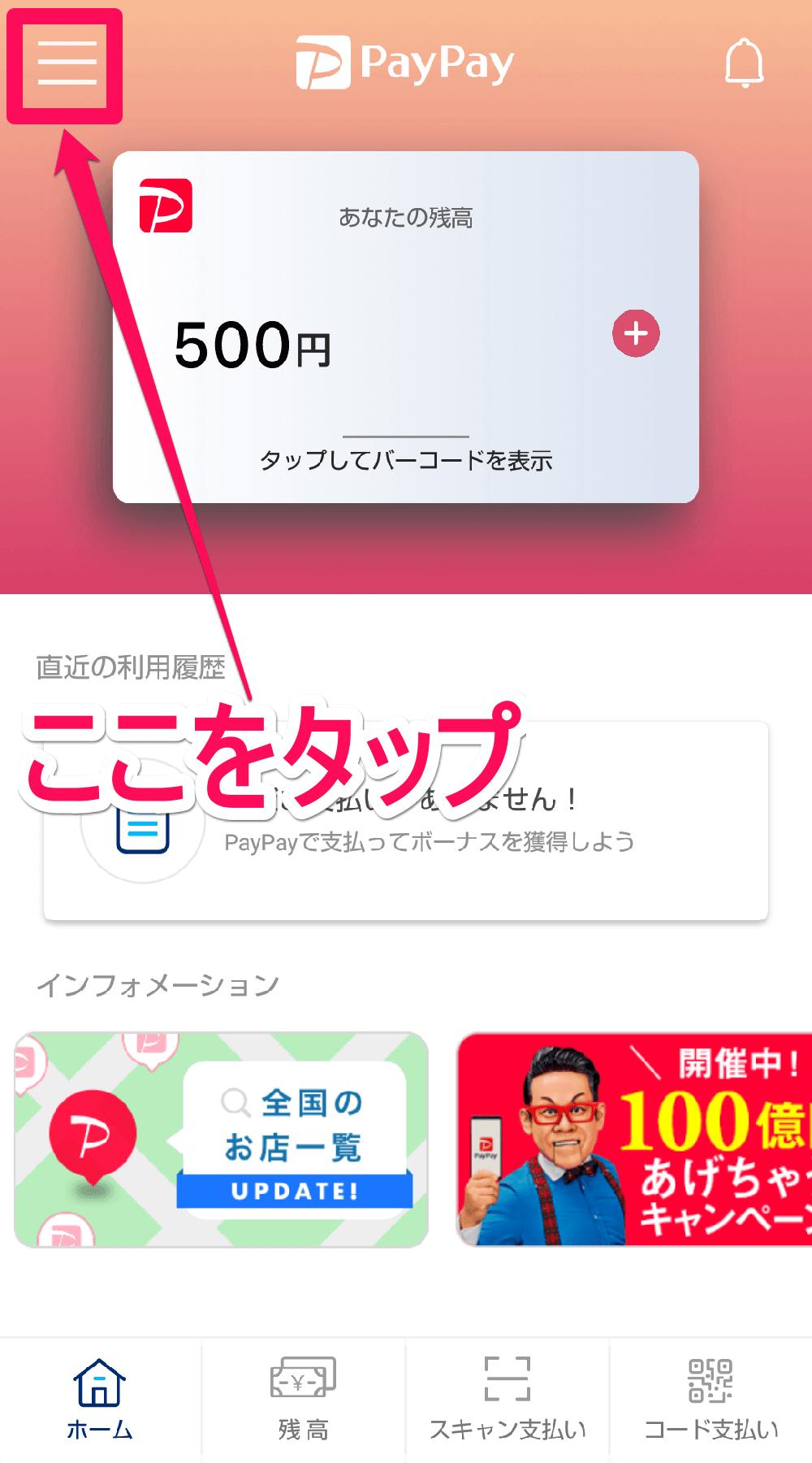 PayPayアプリ(ペイペイアプリ)のトップページ(ホームページ)画面