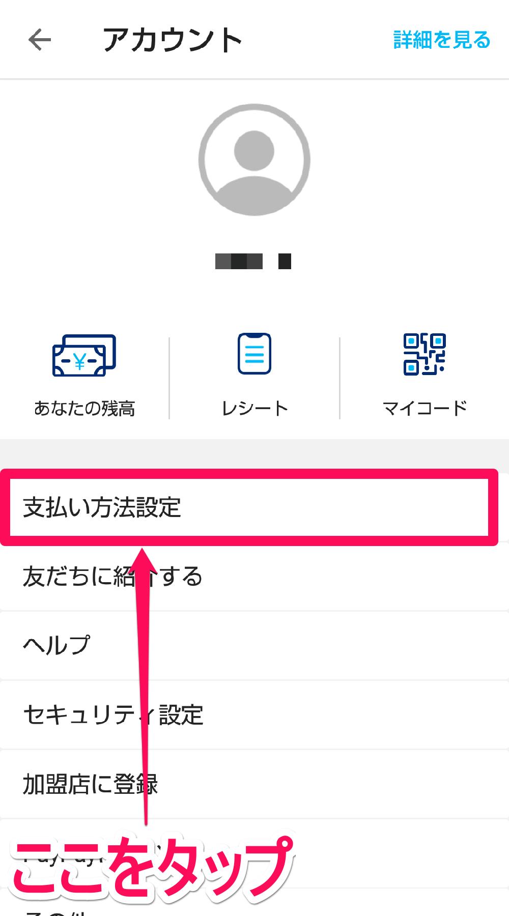 PayPayアプリ(ペイペイアプリ)のアカウント画面
