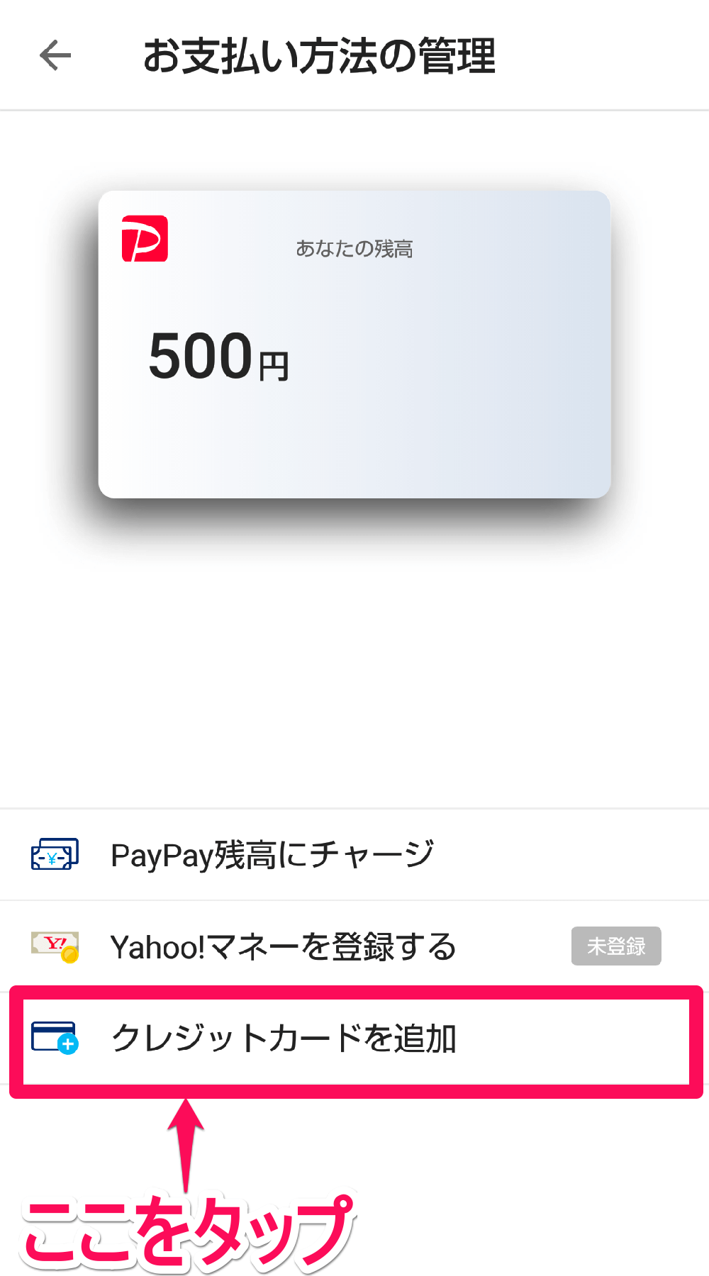 PayPayアプリ(ペイペイアプリ)のお支払い方法の管理画面
