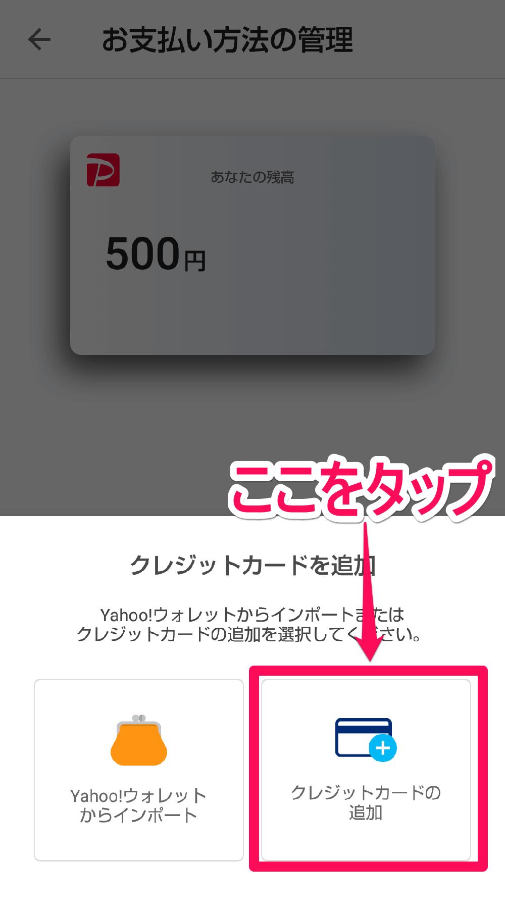 PayPayアプリ(ペイペイアプリ)のクレジットカードを追加画面