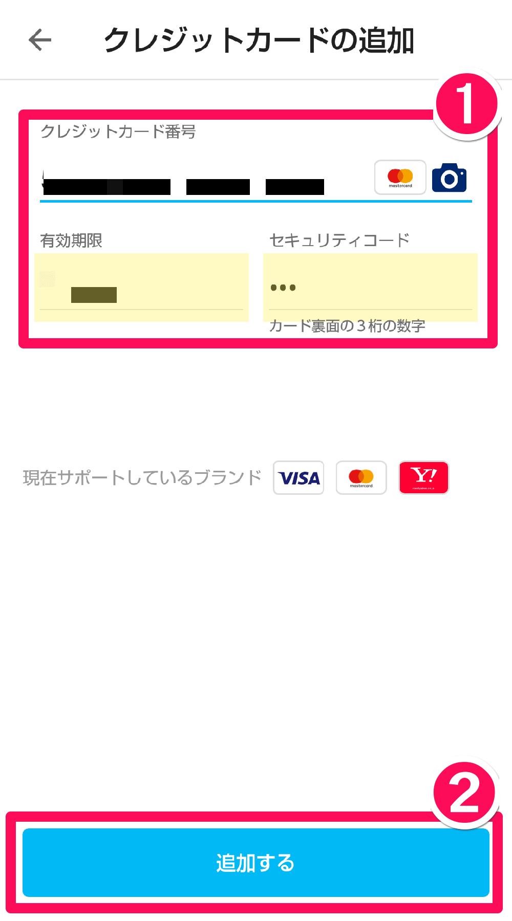 PayPayアプリ(ペイペイアプリ)のクレジットカード情報の入力画面