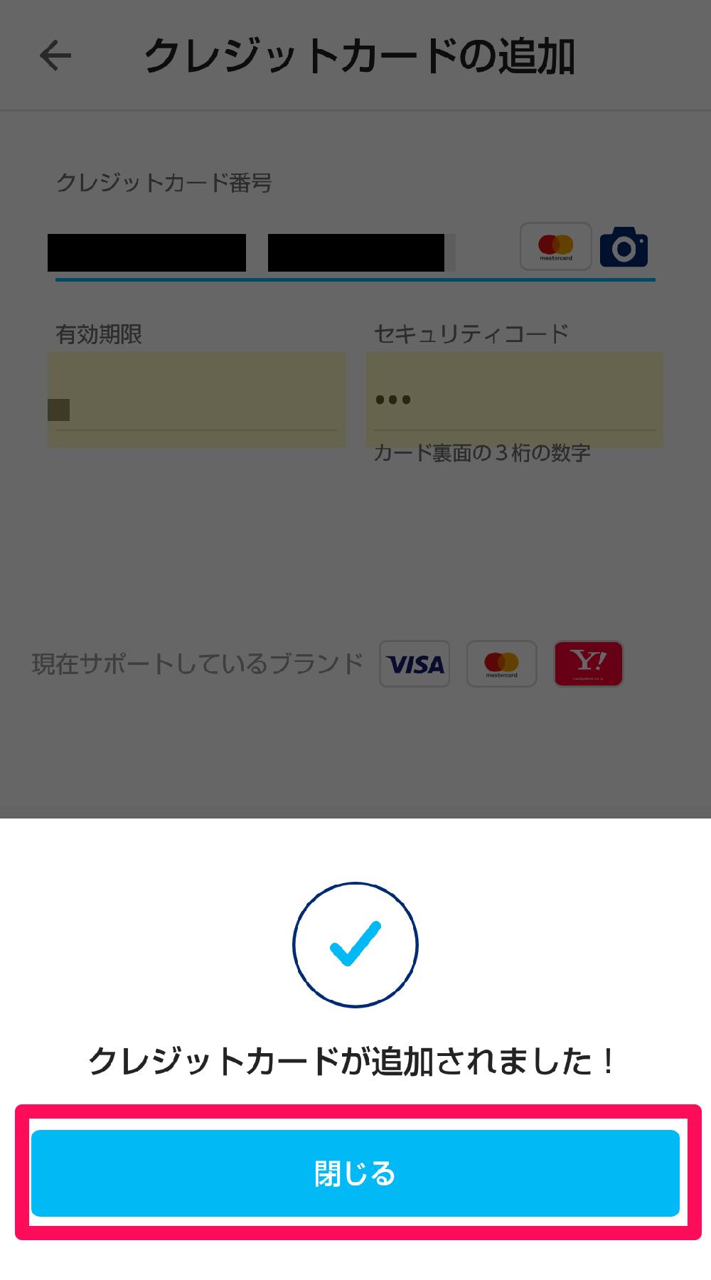 PayPayアプリ(ペイペイアプリ)の「クレジットカードが追加されました!」画面