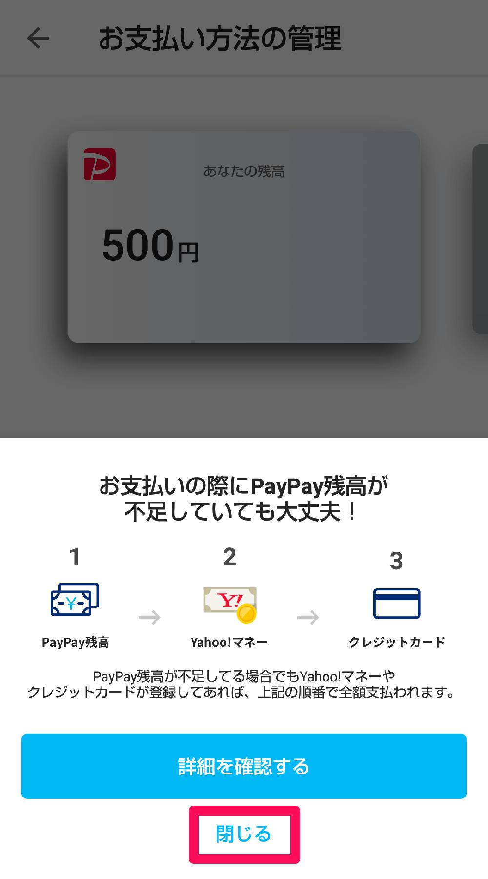 PayPayアプリ(ペイペイアプリ)にクレジットカードが登録され、閉じるボタンが表示されている画面