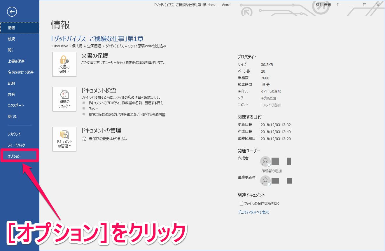 Word(ワード)のファイルタブをクリックすると表示される情報画面