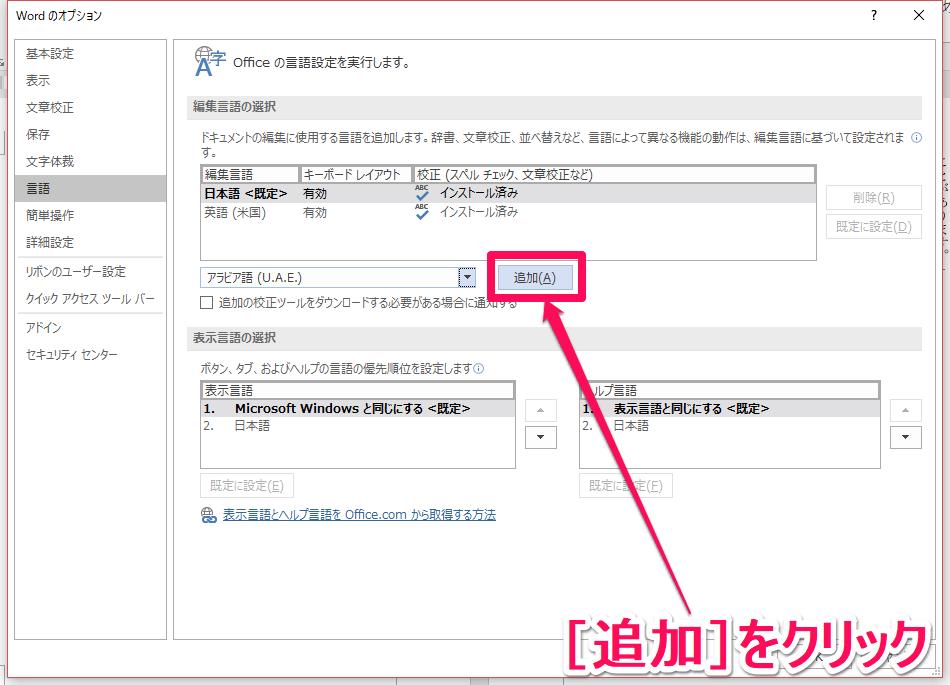 Word(ワード)の「Wordのオプション」→「Officeの言語設定を実行します」画面で、アラビア語を追加する画面