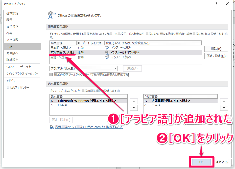 Word(ワード)の「Wordのオプション」→「Officeの言語設定を実行します」画面で、アラビア語が追加されたことを確認して「OK」を押す画面