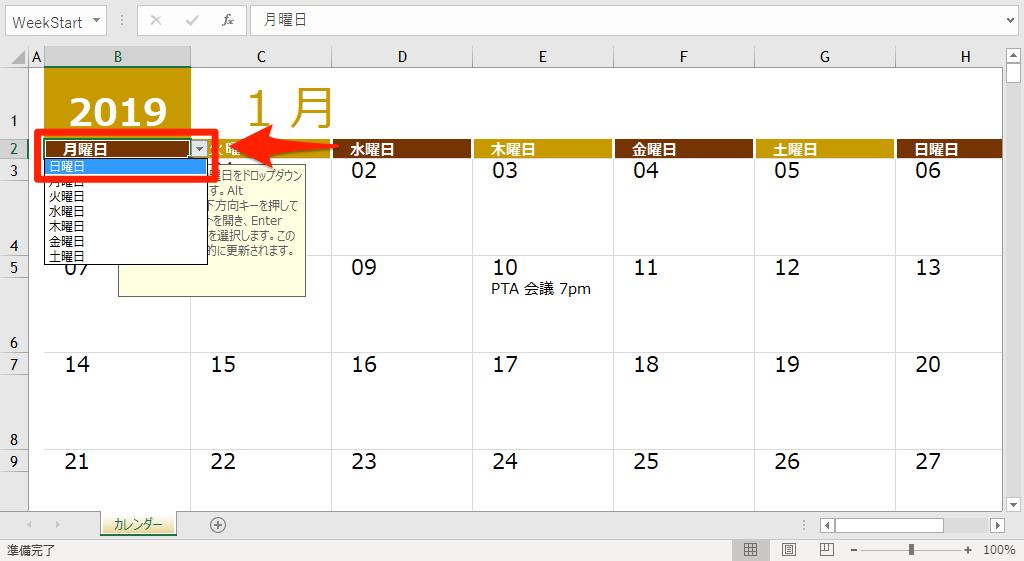 【エクセル時短】超カンタン! 2019年のカレンダーをExcelのテンプレートを使って作る
