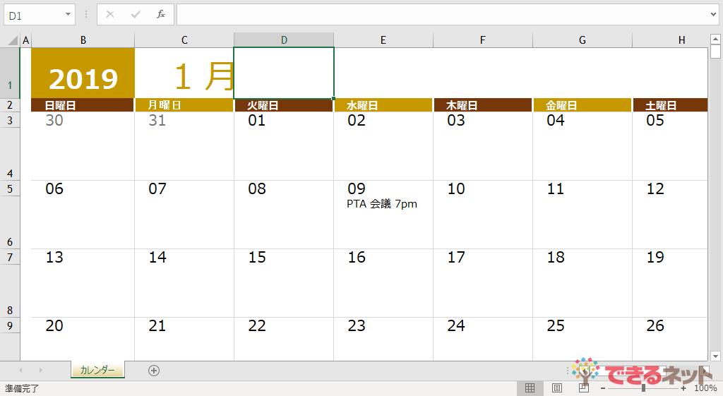 【エクセル時短】超カンタン! 2019年のカレンダーをExcelのテンプレートを
