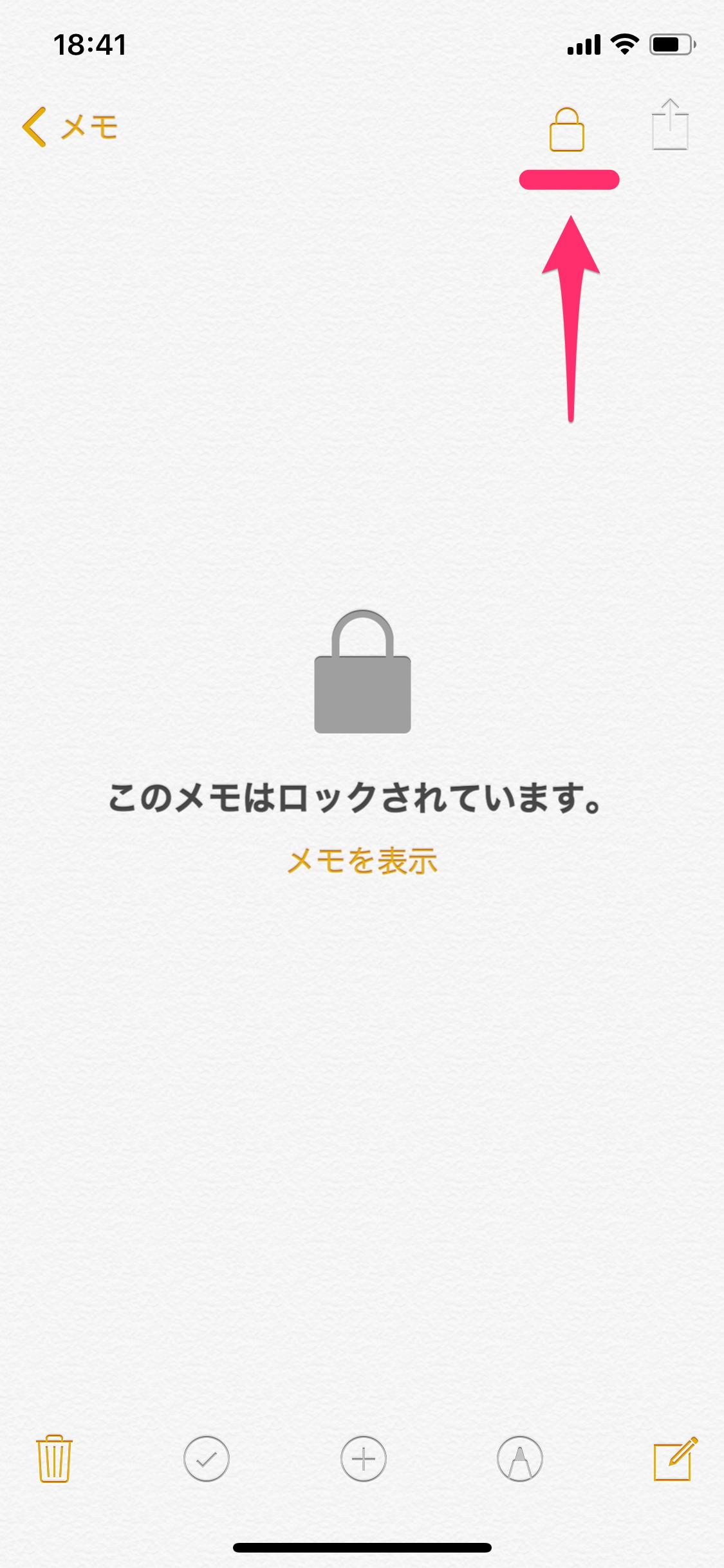 知ってた? iPhoneのメモをパスワードでロックする方法。重要な情報をしっかり守ろう
