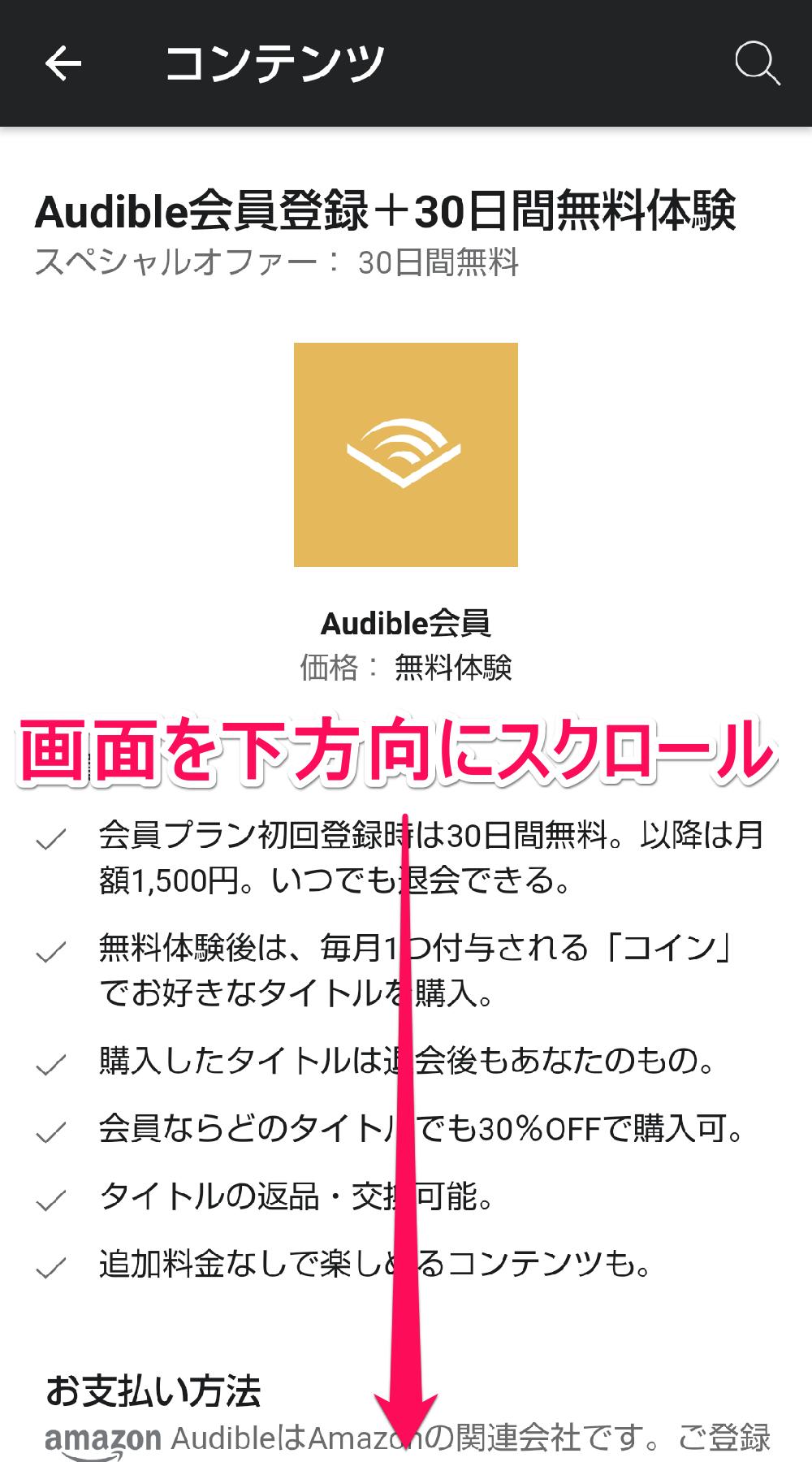 Audibleアプリ(オーディブルアプリ)の支払い方法を確認する画面(上)