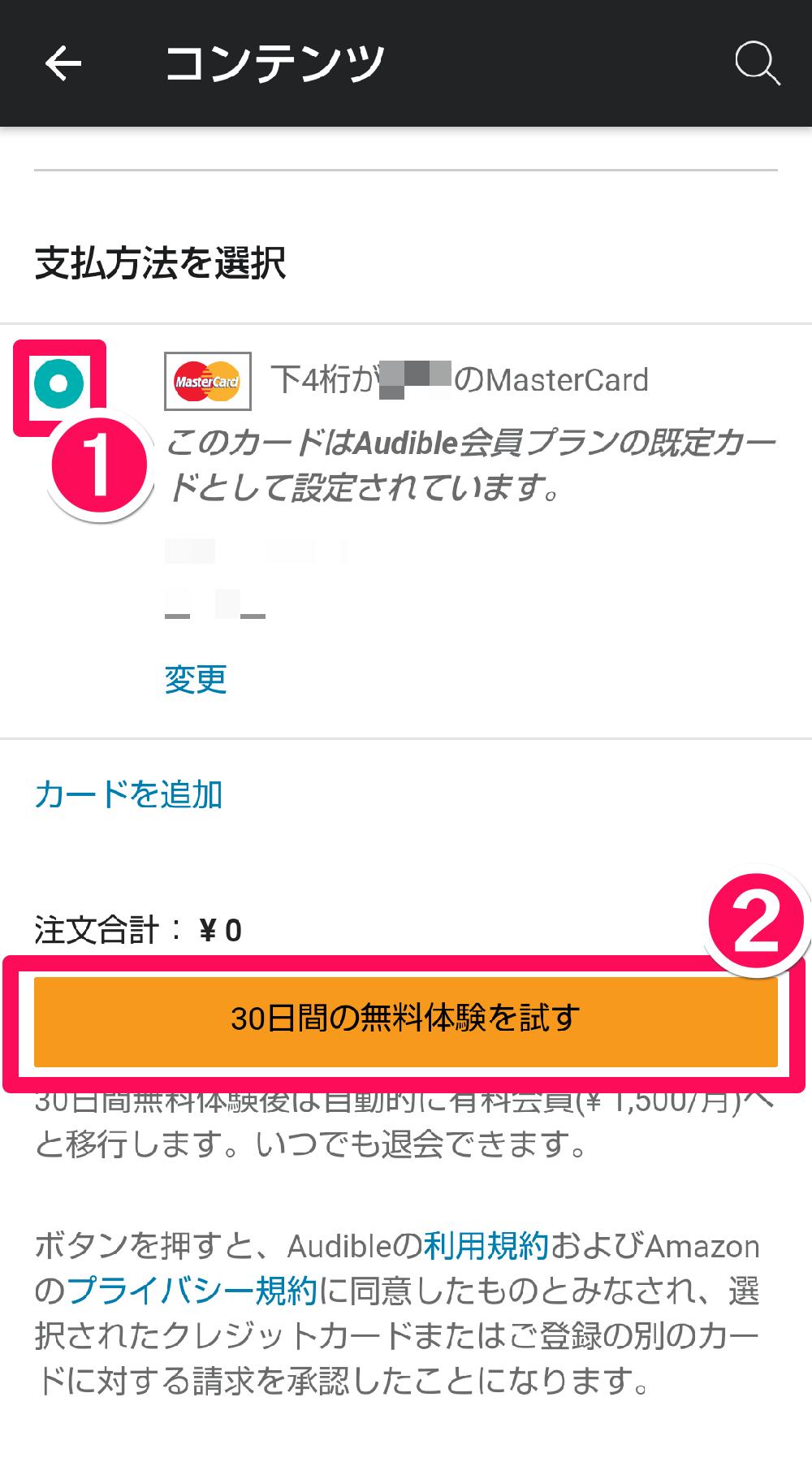 Audibleアプリ(オーディブルアプリ)の「支払方法を選択」画面