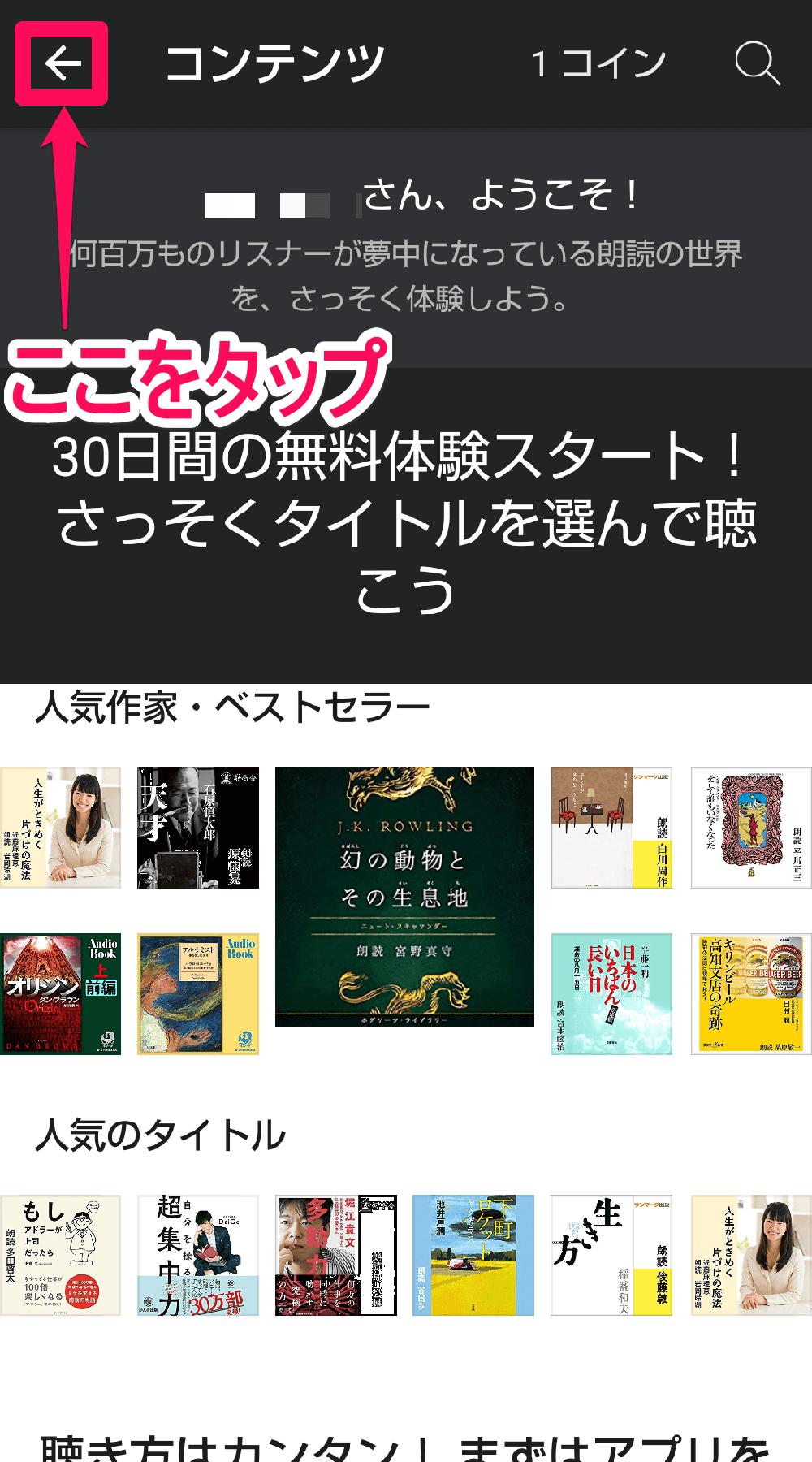 Audibleアプリ(オーディブルアプリ)の[コンテンツ]→「〇〇さん、ようこそ!」画面