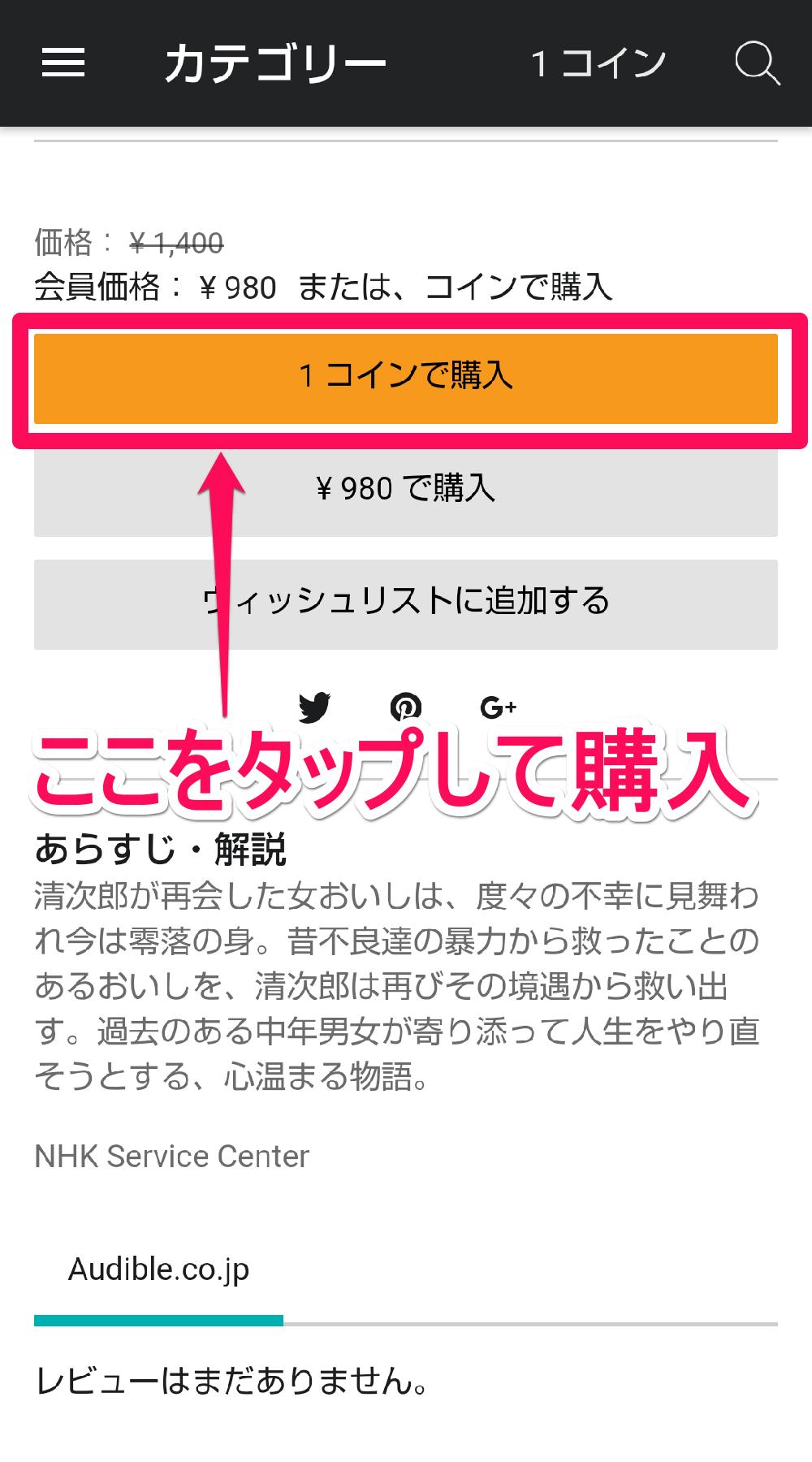 Audibleアプリ(オーディブルアプリ)の作品の購入画面
