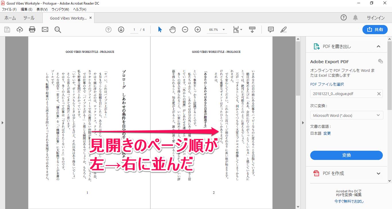 ページ表示する方法 pdf wo