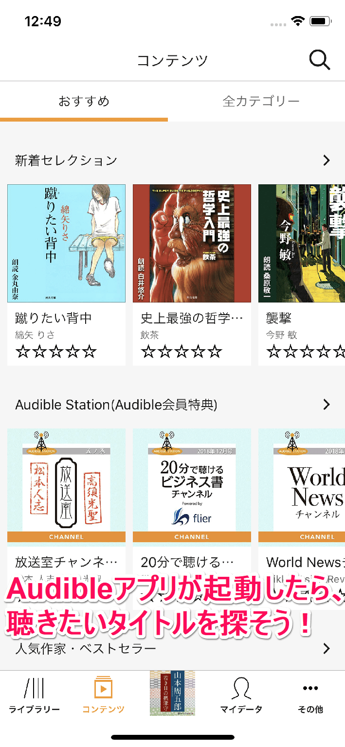 iPhone(アイフォーン)版Audibleアプリ(オーディブルアプリ)のコンテンツ画面