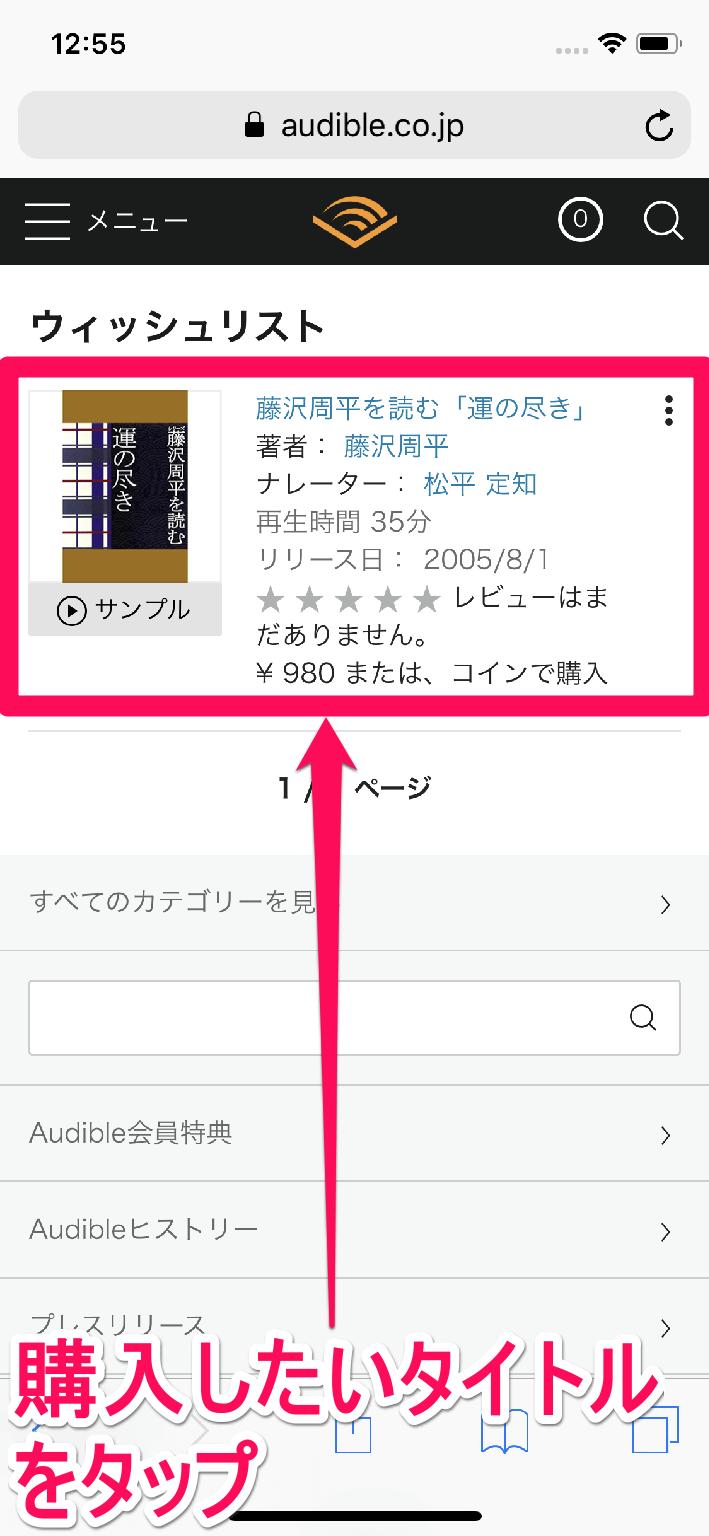 iPhone(アイフォーン)のSafari(サファリ)でAudible(オーディブル)のWebサイトのウィッシュリスト