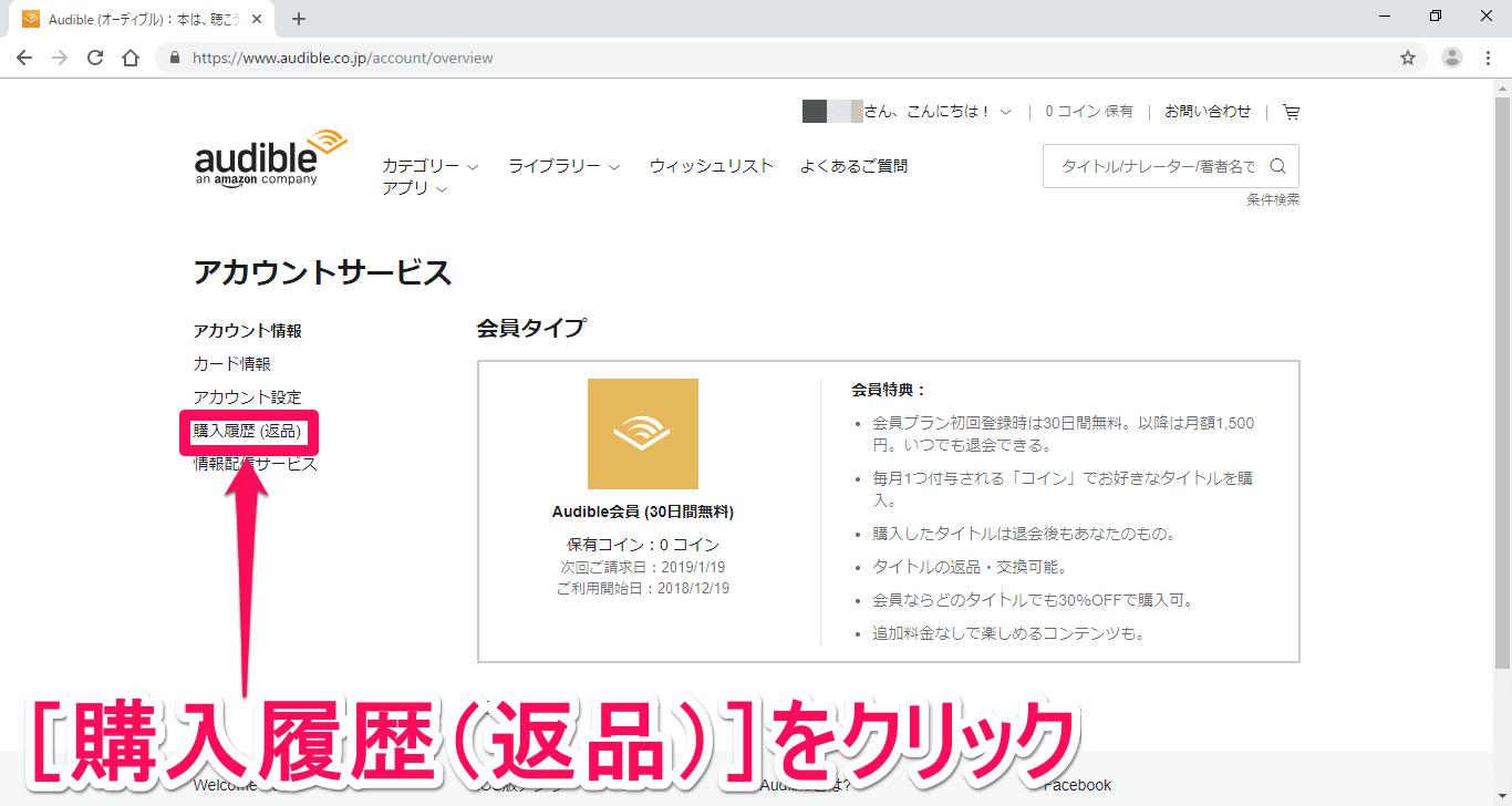 Audible(オーディブル)のアカウントサービス画面