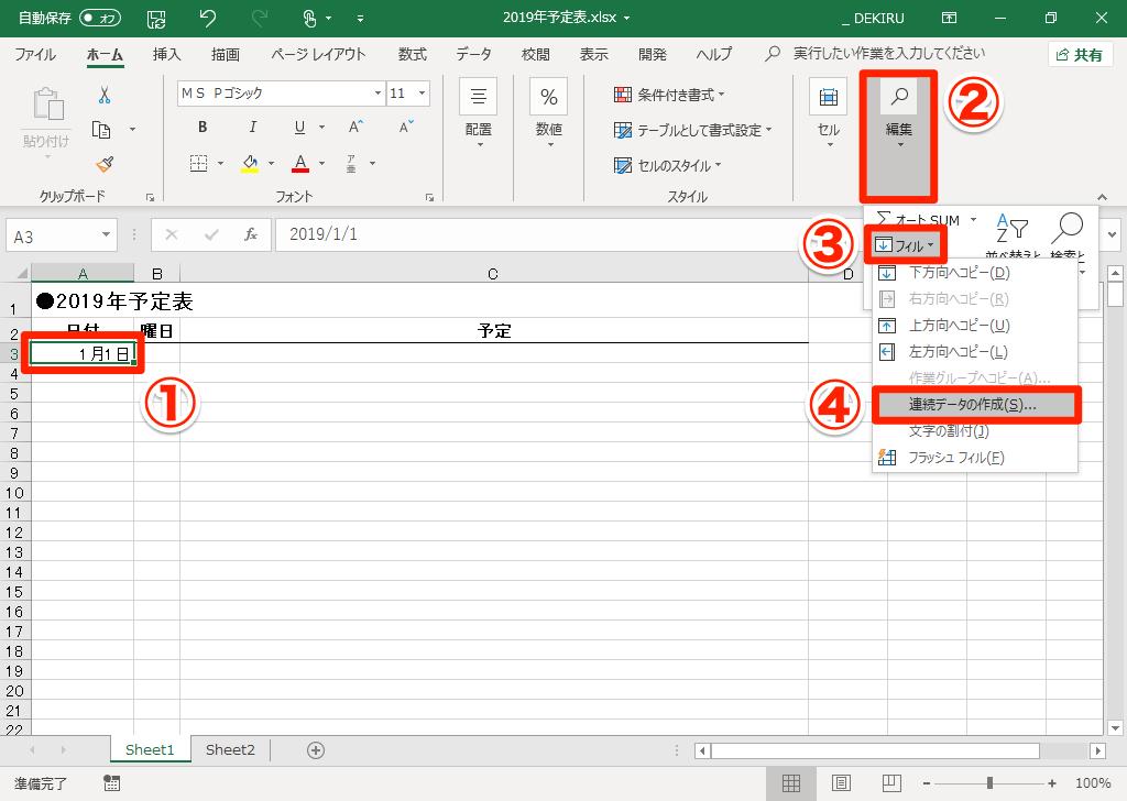 【エクセル時短】オリジナルの年間予定表を作る! 日付は「フィル」、曜日は「条件付き書式」で解決