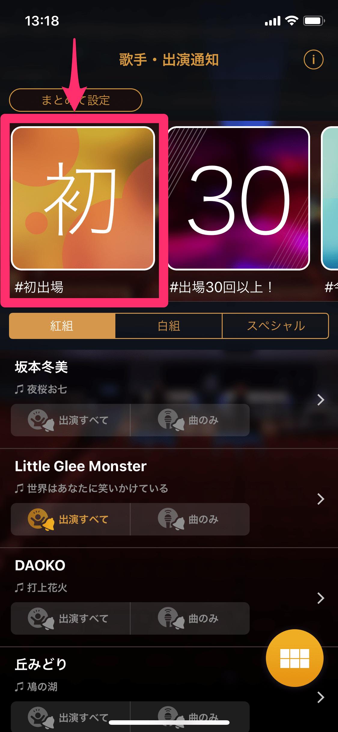 「NHK紅白」アプリ(2018年版)