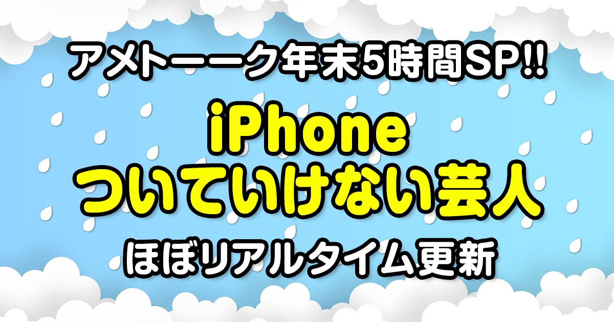 481f0eb60f できるネットでは、番組内で紹介されたiPhoneの機能やアプリなどの使い方を、【随時更新】しながら紹介していきます。