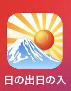 [日の出日の入マピオン]アプリを起動