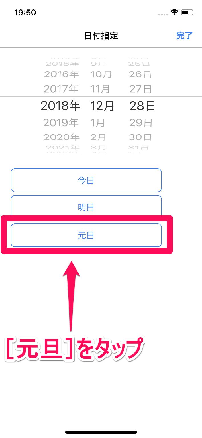 iPhone版[日の出日の入マピオン]アプリの[日付指定]画面