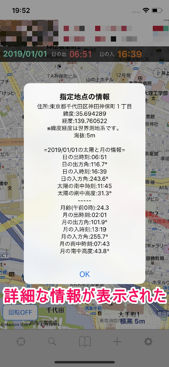 iPhone版[日の出日の入マピオン]アプリの[指定地点の情報]画面
